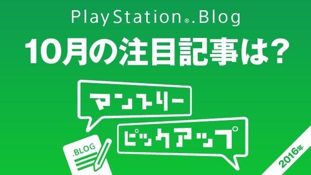 PS VR発売!「SAO」「CoD」「Fate」『FFXV』と人気作も山盛りだった10月の注目は?
