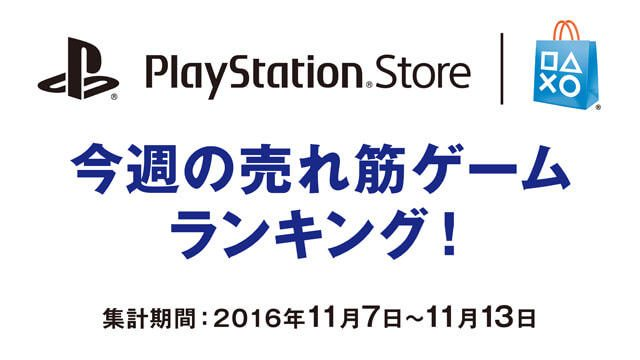 PS Store売れ筋ゲームランキング!(11月7日~11月13日)
