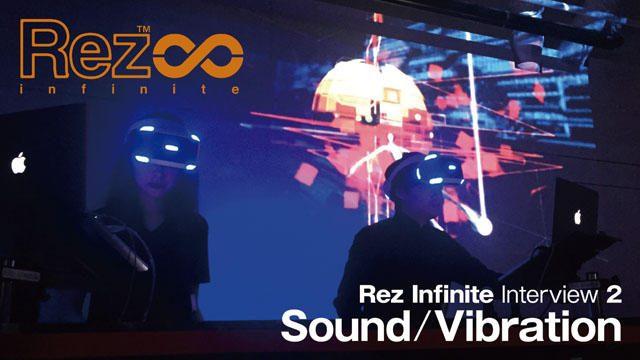 【PS VR】サウンドとビジュアルの相互作用と融合──『Rez Infinite』インタビュー2<サウンド/振動>