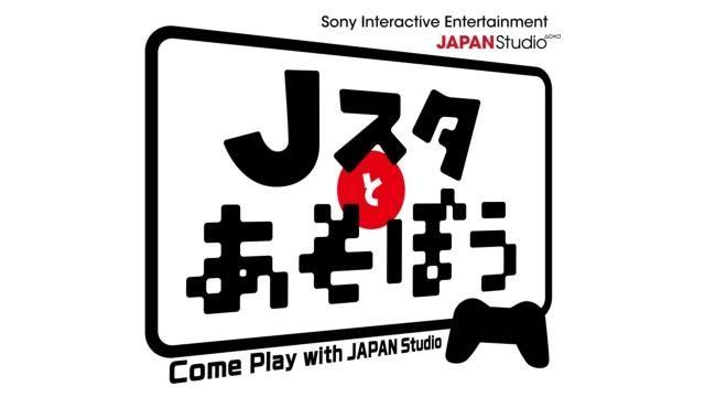 誕生10周年のPS3®特集第2弾! 公式ニコ生番組「Jスタとあそぼう #8」を11月25日20時より放送!