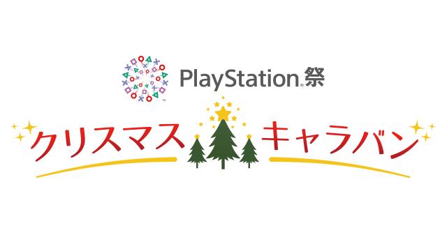 20161122-psmatsuri-01.png