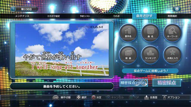 """『カラオケ@DAM for """"PlayStation 4""""』本日11月25日配信スタート! 手軽に""""おうちカラオケ""""を楽しもう!"""
