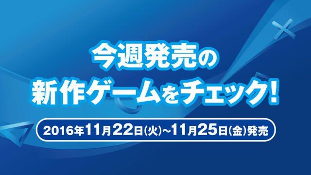 今週発売の新作ゲームをチェック!(PS4®/PS Vita/PS3® 11月22日~11月25日発売)