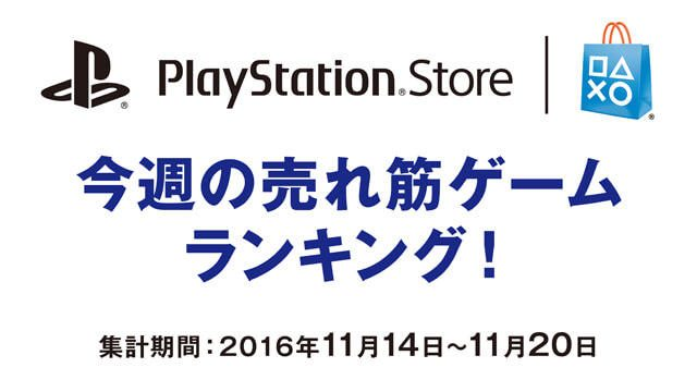 PS Store売れ筋ゲームランキング!(11月14日~11月20日)