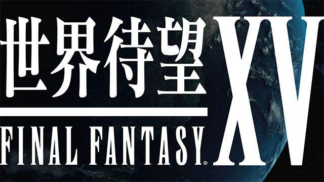 世界中のファンが大興奮!『FINAL FANTASY XV』発売を記念し、新テレビCM「全世界で熱狂中」篇が本日公開!