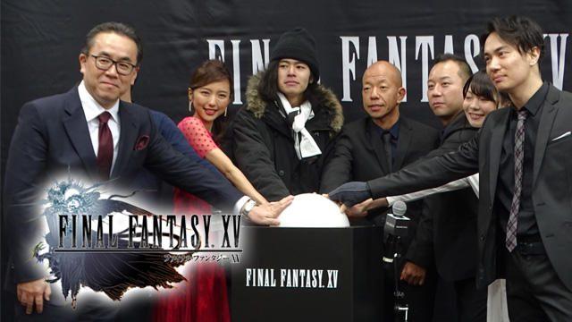 『FFXV』発売! ノクティス役、ルナフレーナ役の声優陣も駆けつけた発売記念イベントをレポート【電撃PS】