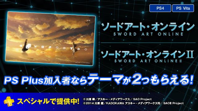 SAO_anime_PScom_640_360.png