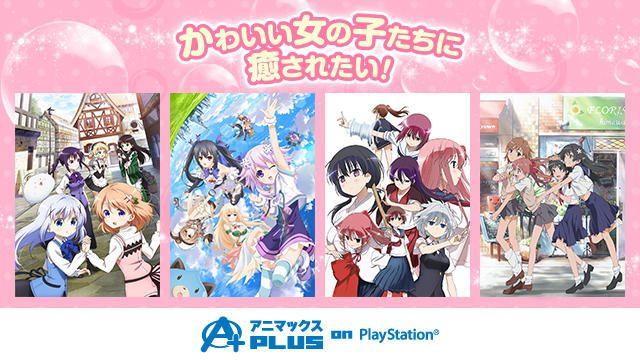 「ごちうさ」ほか、キュートな女の子に癒される傑作アニメ4選!どの作品も無料で何度も楽しめる~!!
