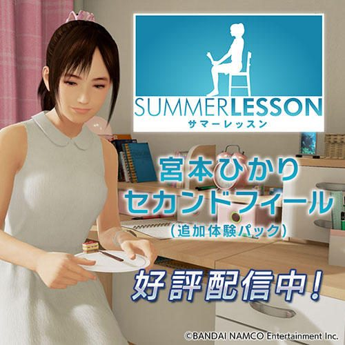 20161201-summerlesson-01.jpg