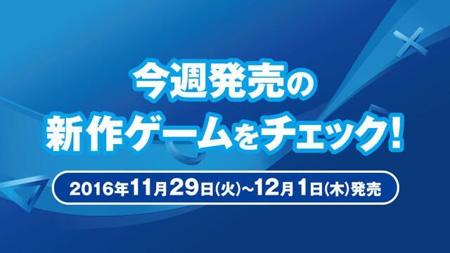 今週発売の新作ゲームをチェック!(PS4®/PS Vita/PS3® 11月29日~12月1日発売)