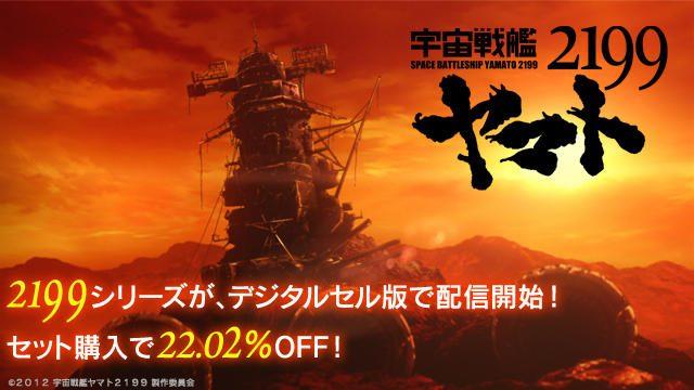 最新作が配信決定!『宇宙戦艦ヤマト2199』劇場上映シリーズが、デジタルセル版で配信開始!