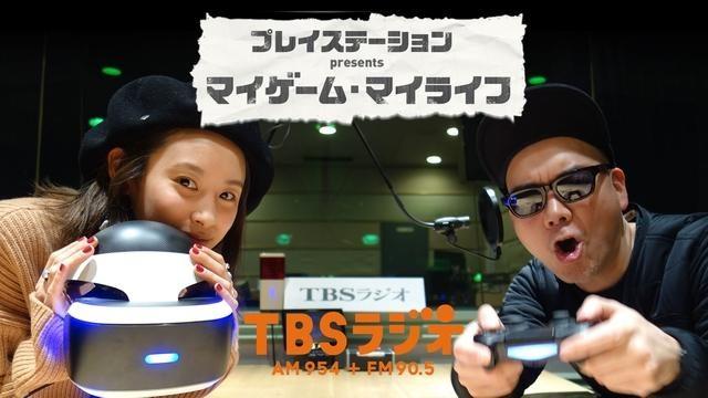 PS公式ラジオ番組『マイゲーム・マイライフ』第3回放送は12月11日! ゲストは「宇多丸」&「高橋愛」!