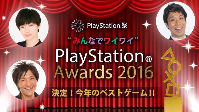 「PS Awards 2016」を12月13日17時より生中継! ゲストや視聴者と盛り上がれる企画番組も同日16時より配信