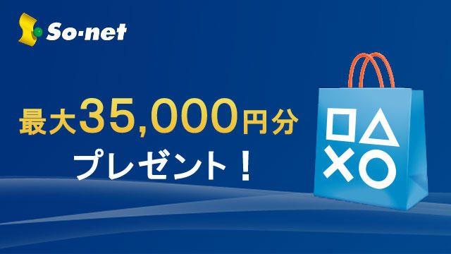 超高速インターネットにお乗り換えで快適ゲームライフ&「PS Storeチケット」3.5万円分がもらえる!