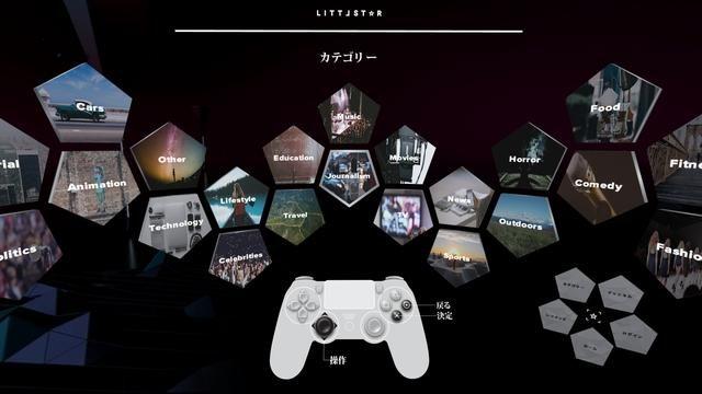 【PS VR】様々な360度映像が無料で視聴できる! PS VR用アプリ「Littlstar VR Cinema」が配信開始!