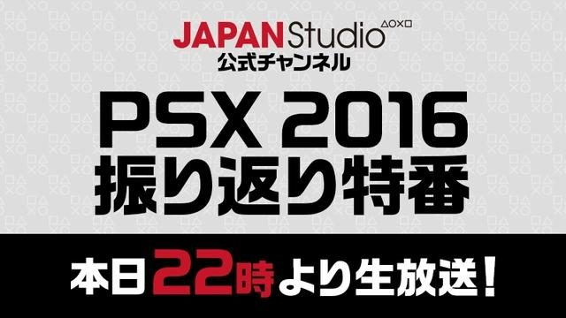 Jスタがお届けするニコ生番組「PSX振り返り特番2016」を本日12月8日22時より生放送!