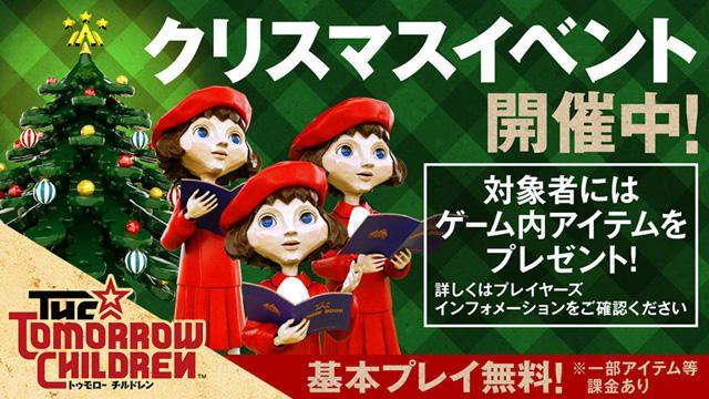 『The Tomorrow Children』で特典盛りだくさんのクリスマスキャンペーンを実施! パッチ1.2も本日配信!