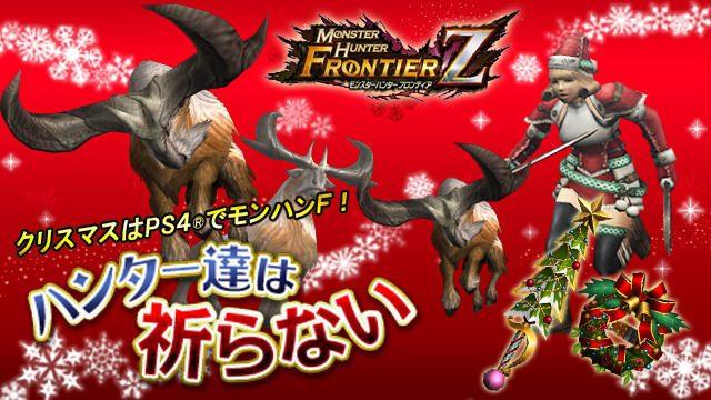 PS4®版『MHF-Z』で新サーバー設立記念キャンペーン開催中! クリスマスイベントもスタート!