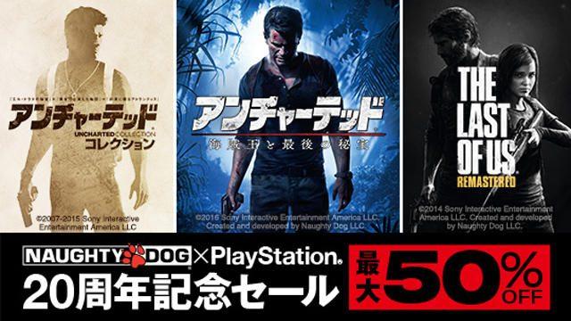 12月14日より「ノーティードッグ×PlayStation® 20周年記念セール」開催! PS Plus加入者なら最大50%OFF!
