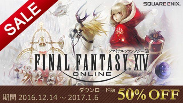 PS4®『FFXIV』ダウンロード版の50%OFFセールを期間限定で実施中! シーズナルイベント「星芒祭」も開催!