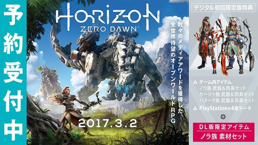 20161215-horizon-09.jpg