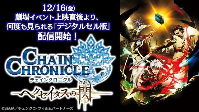 【速報】『チェインクロニクル ~ヘクセイタスの閃~』第1章が、本日12月16日(金)よりデジタルセル版にて配信開始!