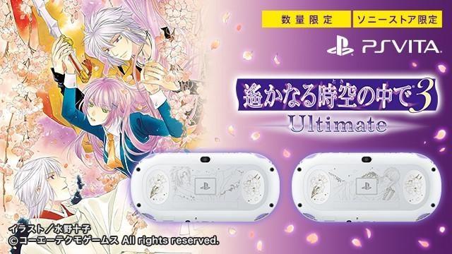『遙かなる時空の中で3 Ultimate』とPS Vitaのコラボモデルを数量限定で発売! 10種類の缶バッジも付属!