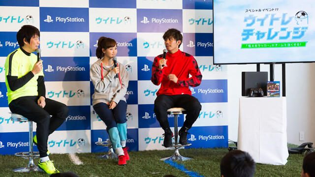 中西哲生さんと柏木陽介選手、藤本美貴さんが参加! サッカーイベント「ウイトレ チャレンジ」レポート!