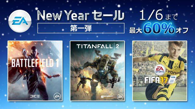 「EA New Year セール 第1弾」開催! 1月6日まで『FIFA 17』や『タイタンフォール® 2』が50%OFF!