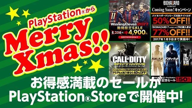 年末年始はゲーム三昧! PS Storeのディスカウントセールでお目当てのタイトルを探そう!!