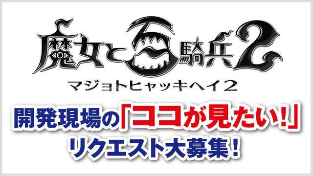 『魔女と百騎兵2』開発現場の「ココが見たい!」リクエストを大募集! 動画潜入企画が始動!