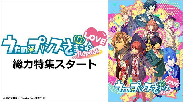 「うたの☆プリンスさまっ♪」シリーズがPS Vitaに。『うたの☆プリンスさまっ♪Repeat LOVE』特集スタート