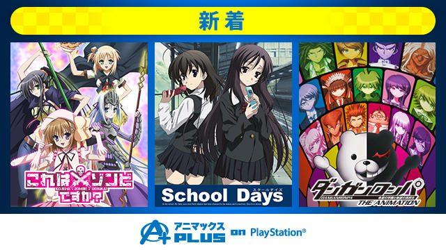 【新着】三角関係の末路とは...『School Days』、大ヒットライトノベルをアニメ化『これはゾンビですか?』