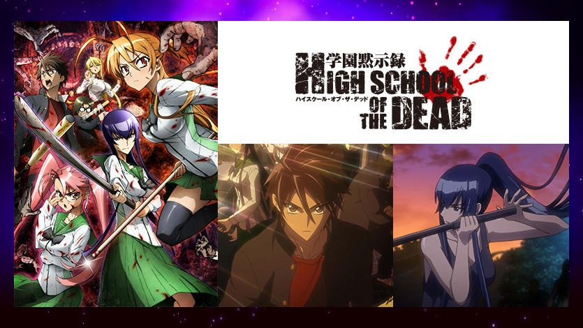 『学園黙示録 HIGHSCHOOL OF THE DEAD』