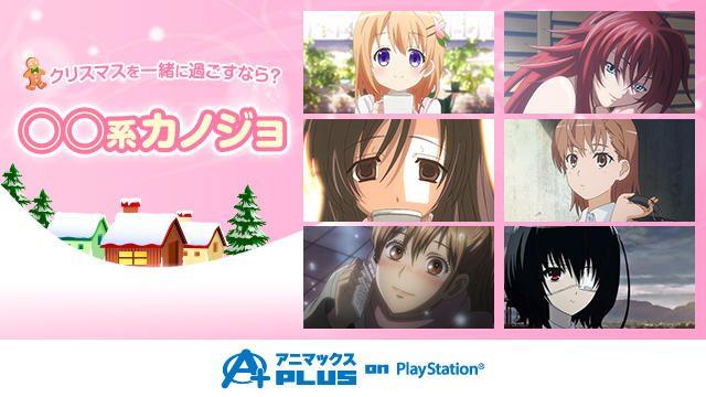ゆるふわ系、お姉さま系にミステリアス系・・・人気アニメの美少女たち。一緒にクリスマスを過ごすなら?
