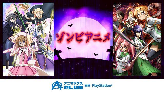 全部無料・登録不要の「アニマックスPLUS on PlayStation®」では傑作ゾンビアニメが最終回まで見放題!