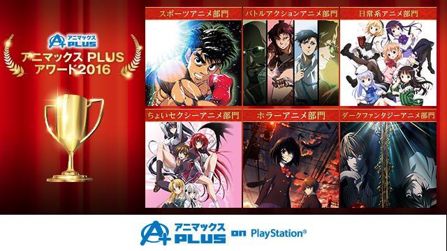 今年もっとも観られたアニメを発表!年末年始は「アニマックスPLUS on PlayStation®」で人気作をイッキ見!!