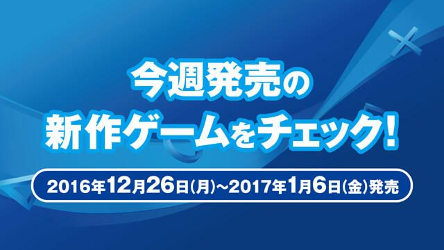 今週発売の新作ゲームをチェック!(PS4®/PS Vita 12月26日~1月6日発売)