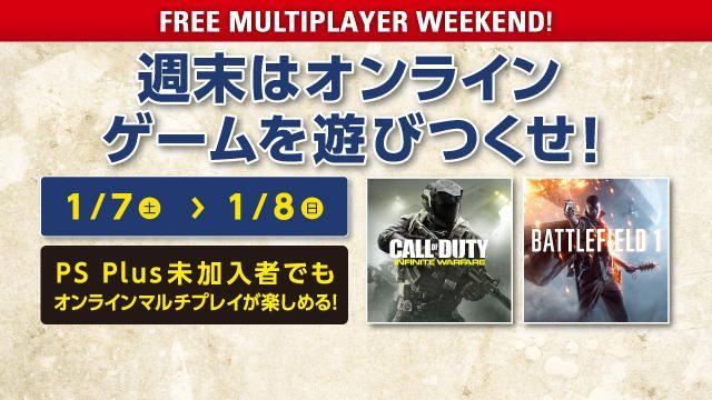 1月7日と8日に「FREE MULTIPLAYER WEEKEND」を開催! 週末はPS4®のオンラインマルチプレイを楽しもう!