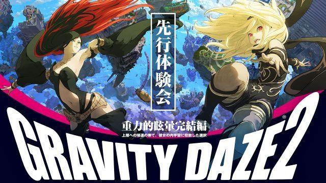 PS4®『GRAVITY DAZE 2』先行体験会を1月14日より順次開催!