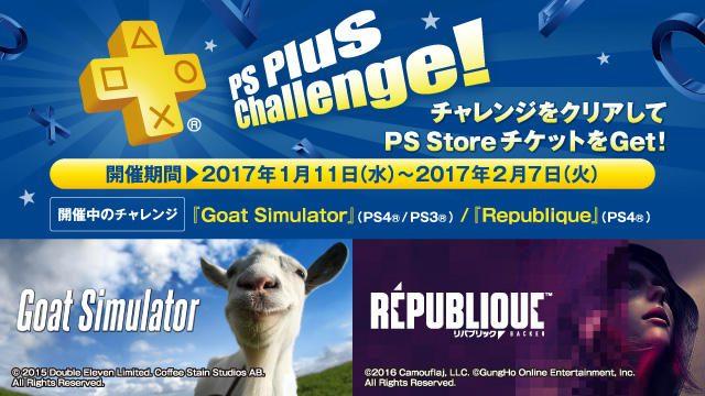 20170111-psplus-26.jpg