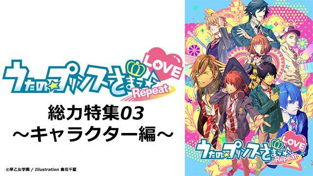 キラキラ輝く『うたの☆プリンスさまっ♪Repeat LOVE』アイドル候補生をピックアップ! 【特集03】