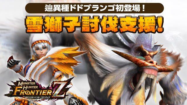『MHF-Z』で辿異種「ドドブランゴ」狩猟解禁! PS4®限定のお得なキャンペーンなども開催中!
