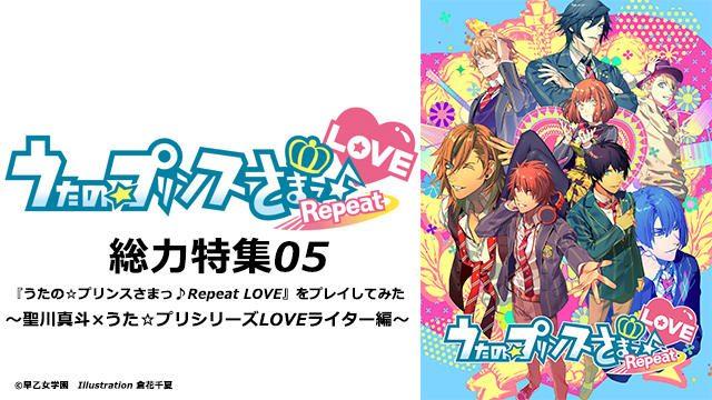 『うたの☆プリンスさまっ♪Repeat LOVE』をプレイしてみた~聖川真斗×うた☆プリシリーズLOVEライター編~