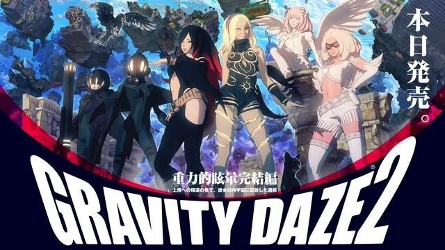 『GRAVITY DAZE 2』本日発売! 話題の「重力猫映像」のメイキングやグッズ情報、さらに今夜は生放送特番も!