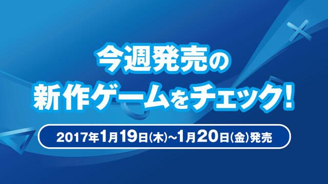 今週発売の新作ゲームをチェック!(PS4®/PS Vita 1月19日~20日発売)