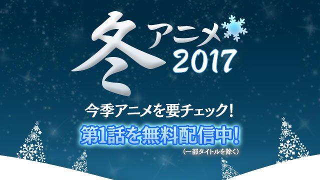 【冬アニメ2017】寒さに負けないアツい作品を見逃し配信中! 第一話無料も多数!
