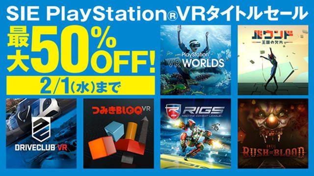 【PS VR】最大50%OFF! 1月26日より「SIE PlayStation®VRタイトルセール」を開催!