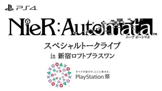 ここだけのマル秘情報が飛び出すかも!? 『NieR:Automata』スペシャルトークライブを2月13日に開催!