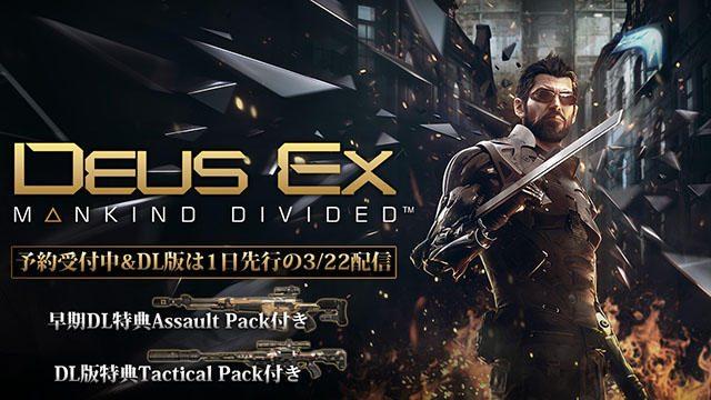 PS4®『Deus Ex: Mankind Divided』ダウンロード版の予約受付開始! 通常発売日より1日早くプレイできる!